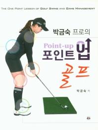 박금숙 프로의 포인트업 골프
