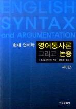 현대 언어학 영어통사론 그리고 논증