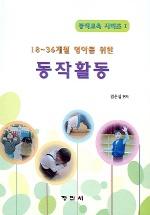 18-36개월 영아를 위한 동작활동 (CD포함)