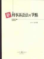 형사소송법의 쟁점(신)(개정5판)(2009)