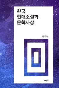 한국 현대소설과 문학사상