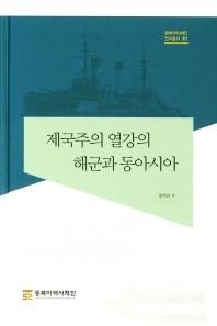 제국주의 열강의 해군과 동아시아