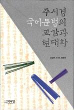 주시경 국어문법의 교감과 현대화