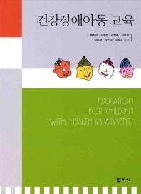 건강장애아동 교육