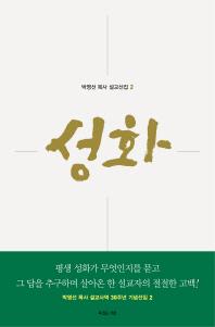 박영선 목사 설교선집. 2: 성화
