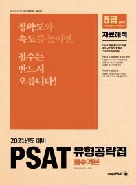 PSAT 유형공략집 필수기본: 자료해석(2021)