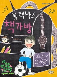 블랙박스 책가방
