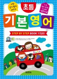 가장 알기 쉽게 배우는 초등 기본 영어 Step by Step Book. 1(입문)