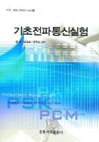 기초전파통신실험 (RERC 교재개발 시리즈 3)