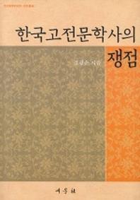한국고전문학사의 쟁점