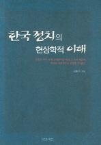 한국 정치의 현상학적 이해