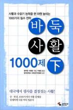 바둑사활 1000제(하)