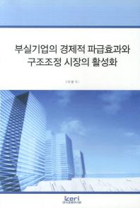 부실기업의 경제적 파급효과와 구조조정 시장의 활성화