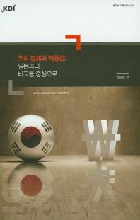 우리 경제의 역동성  일본과의 비교를 중심으로(2014)