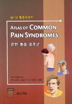 흔한 통증 증후군