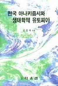 한국 아나키즘시와 생태학적 유토피아