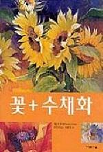 꽃+수채화