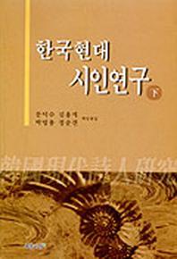 한국현대시인연구(하)