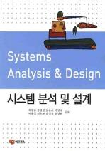시스템 분석 및 설계