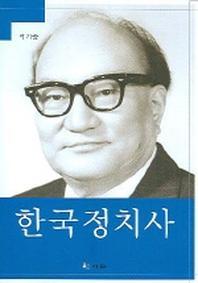 한국정치사