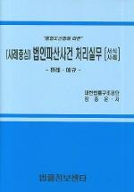 통합도산법에 따른 법인파산사건 처리실무 (사례중심)(서식사례)