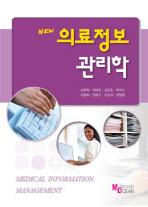 NEW 의료정보관리학