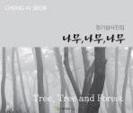 나무,나무,나무