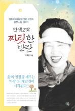 인생 2막 짜릿한 반란
