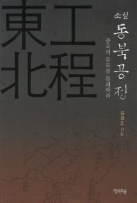 소설 동북공정: 중국의 음모를 분쇄하라