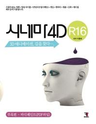 시네마 4D R16