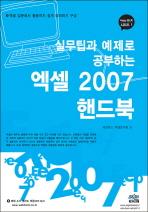 실무팁과 예제로 배우는 엑셀 2007 핸드북