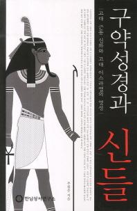 구약성경과 신들