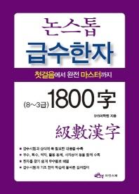 논스톱 급수한자 1800자(8-3급)