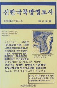 신한국북방영토사