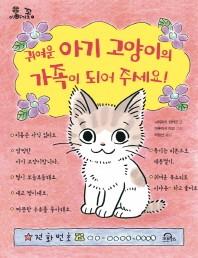귀여운 아기 고양이의 가족이 되어 주세요