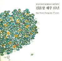 김품창 제주 15년