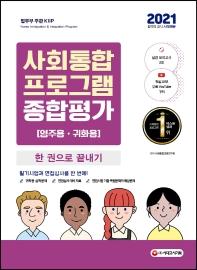 사회통합프로그램 종합평가 영주용ㆍ귀화용 한 권으로 끝내기(2021)