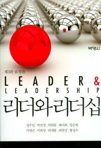 리더와 리더십(Leader&Leadership)(보정판)