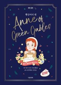 빨강머리 앤: 딸기 레이어 케이크 편