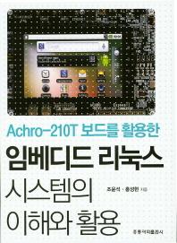 Achro-210T 보드를 활용한 임베디드 리눅스 시스템의 이해와 활용