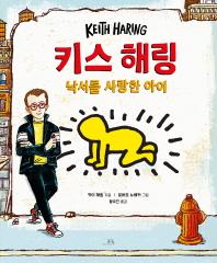 키스 해링: 낙서를 사랑한 아이