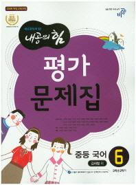 내공의 힘 중학 국어6(3학년 2학기) 평가문제집(김태철 외)(2015)