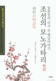 조선의 모노가타리