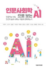 인문사회학으로 보는 AI