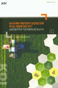 농지규제와 재정지원이 농업생산성에 미치는 영향에 관한 연구