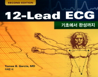 12-Lead ECG(기초에서 완성까지)