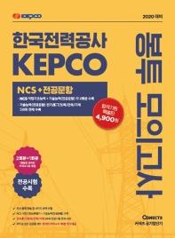 한국전력공사 KEPCO 봉투 모의고사(2020)