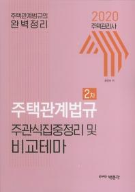 주택관계법규 주관식집중정리 및 비교테마(주택관리사 2차)(2020)