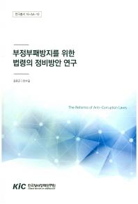 부정부패방지를 위한 법령의 정비방안 연구