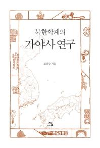 북한학계의 가야사 연구